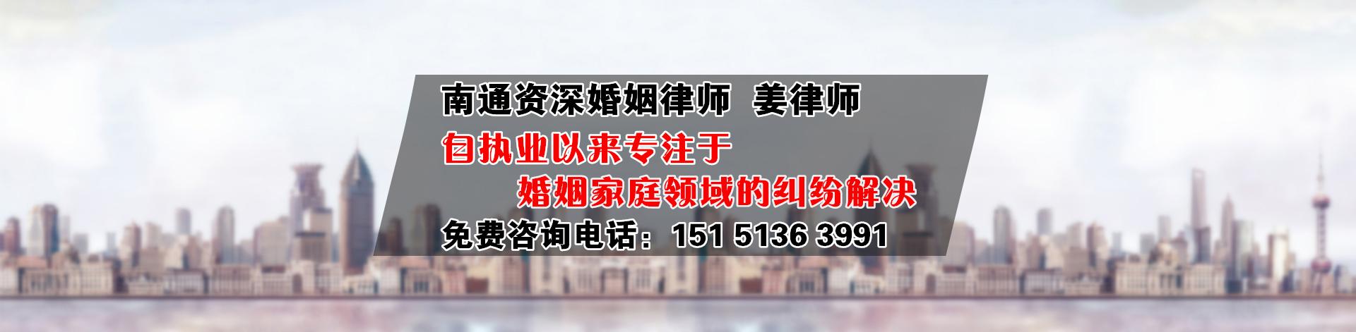 南通离婚律师姜律师:竭诚保护当事人合法权益