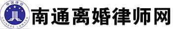 南通离婚律师网站logo